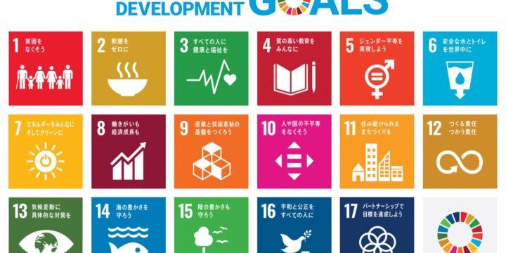 SDGsターゲットと私たちの取組み